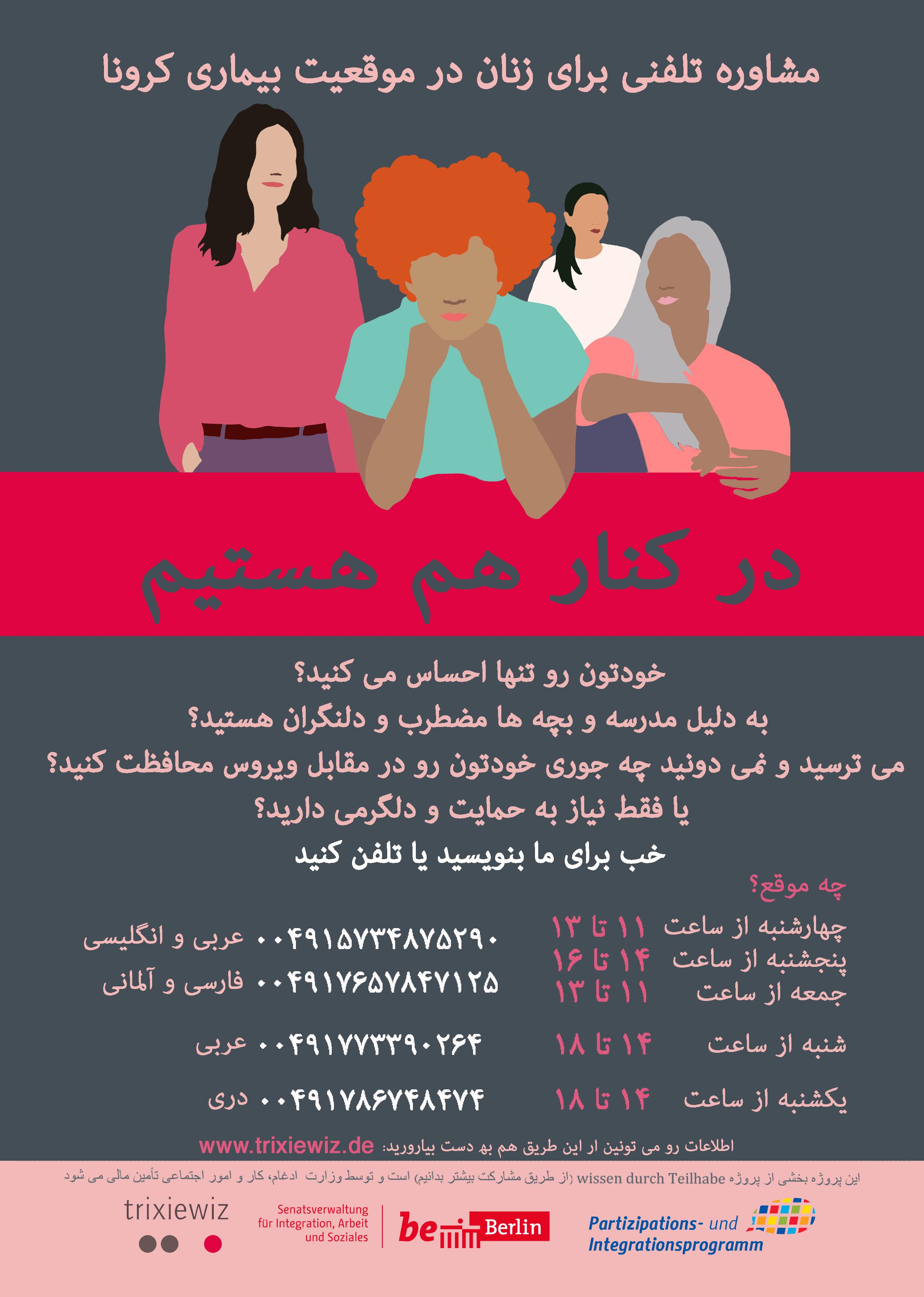 Flyer Farsi